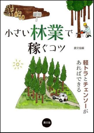 自伐型林業推進協会