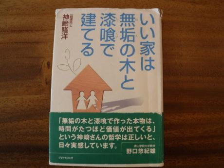 「いい家は無垢の木と漆喰で建てる」 神崎隆洋著