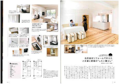 雑誌「医師が薦める本物の健康住宅」全国書店発売中に掲載されました